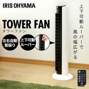 タワーファン アイリスオーヤマ おしゃれ リモコン 扇風機 首振り 縦型 タワー型 シンプル TWF-C81T(あすつく)|joylight