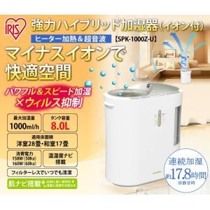 加湿器 ハイブリット式 強力 大容量 大型 潤い 乾燥対策 抗菌 リビング 寝室 乾燥 予防 ハイブリッド 加湿機 1000ml SPK-1000Z-N  アイリスオーヤマ|joylight|02