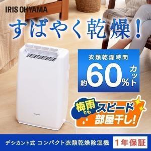 除湿機 衣類乾燥 アイリスオーヤマ コンパクト...の関連商品2