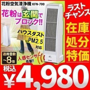 空気清浄機 花粉 タバコ 煙草 本体 8畳 ホコリ 人感センサー KFN-700 アイリスオーヤマ ...