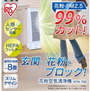 (在庫処分)空気清浄機 8畳 花粉 空気清浄機 KFN-700 アイリスオーヤマ|joylight|02