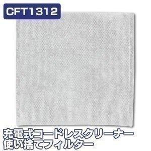 使い捨てフィルター 25枚入り CFT1312 アイリスオーヤマ 人気