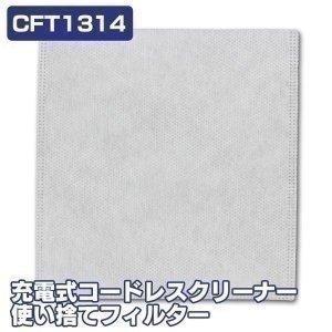 使い捨てフィルター 25枚入り CFT1314 アイリスオーヤマ 人気