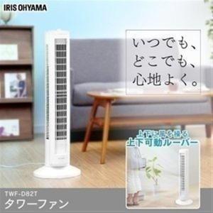 タワーファン アイリスオーヤマ おしゃれ 扇風機 縦型 タワー型 首振り シンプル メカ式 上下ルーバー TWF-D82T ホワイト (あすつく)|joylight