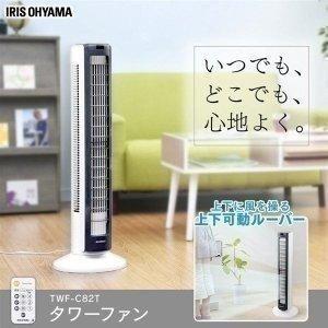 タワーファン アイリスオーヤマ おしゃれ 扇風機 縦型 タワー型 首振り シンプル マイコン式 上下ルーバー TWF-C82T(あすつく)|joylight
