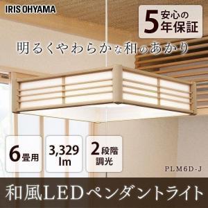 ペンダントライト 和風 6畳 おしゃれ LED 和室 和風ペンダントライト 調光 PLM6D-J ア...