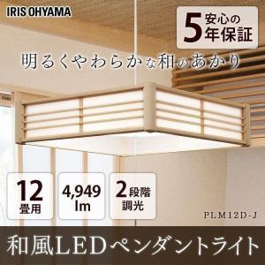 ペンダントライト 和風 12畳 おしゃれ LED 和室 和風ペンダントライト 調光 PLM12D-J...