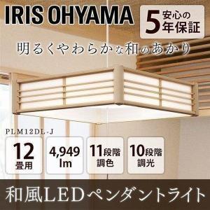 ペンダントライト 和風 12畳 おしゃれ LED 和室 和風ペンダントライト 調光 調色 PLM12...