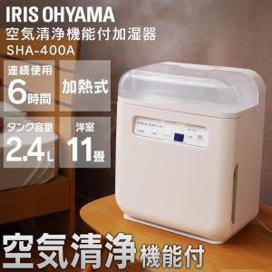 加湿器 加熱式 空気清浄機 除菌 空気清浄機能付加湿器 ホワイト SHA-400A アイリスオーヤマ ハウスダスト PM2.5 静音 タイマー(あすつく)の画像