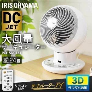 サーキュレーター アイリスオーヤマ おしゃれ 扇風機 静音 DCモーター 24畳 15cm ホワイト タイマー 左右首振り リモコン PCF-SDC15T:予約品|joylight