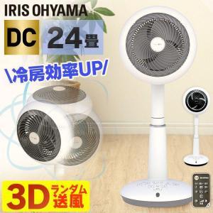 扇風機 サーキュレーター DCモーター サーキュレーター扇風機 対流扇 STF-DC15T アイリスオーヤマ|joylight