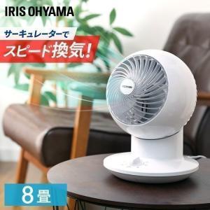 サーキュレーター アイリスオーヤマ おしゃれ 扇風機 8畳  固定 サーキュレーターアイ mini 静音 首振り 卓上 コンパクト PCF-SM12N|joylight