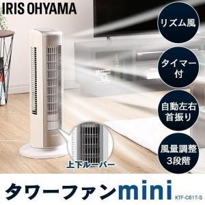 タワーファン アイリスオーヤマ おしゃれ 扇風機 首振り タイマー 縦型 タワー型 シンプル KTF-C61TS|joylight