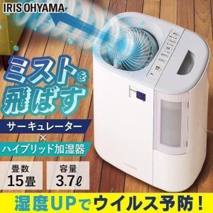 加湿器 おしゃれ サーキュレーター 保湿 サーキュレーター加湿器 HCK-5519 アイリスオーヤマ|joylight