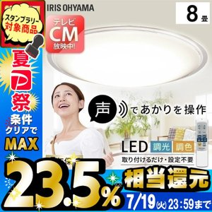シーリングライト LED 8畳 音声操作 調光 調色 LEDシーリングライト 天井照明 照明 スピー...