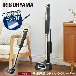 掃除機 コードレス アイリスオーヤマ 安い スティッククリーナー 軽量 おしゃれ 極細軽量スティック...