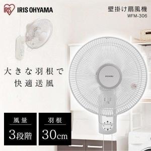 扇風機 壁掛け アイリスオーヤマ ファン 壁掛け扇 メカ式  ホワイト WFM-306|joylight
