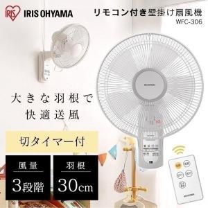 扇風機 アイリスオーヤマ リモコン式壁掛け扇 マイコン式 ホワイト WFC-306|joylight