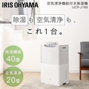 除湿機 衣類乾燥 コンプレッサー式 アイリスオーヤマ コンパクト 部屋干し 空気清浄機 16L IJCP-J160-W|joylight