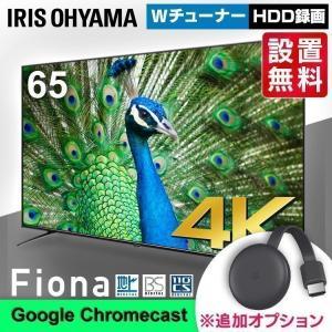 テレビ 65インチ 65型 4k 本体 新品 液晶テレビ 4kテレビ アイリスオーヤマ 65UB10P【代引き不可】 joylight