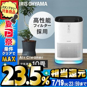 空気清浄機 小型 花粉 ウイルス対策 10畳 におい ほこり アイリスオーヤマ 空気清浄 ハウスダス...