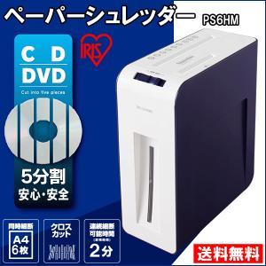 (在庫処分)シュレッダー 電動 業務用 家庭用 PS6HM ブルー アイリスオーヤマ|joylight