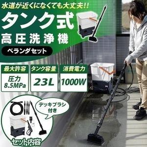 高圧洗浄機 タンク式 ベランダセット SBT-512V アイリスオーヤマ 人気