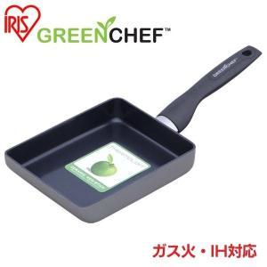 (在庫処分) 卵焼き器 卵焼き用 フライパン GREEN C...