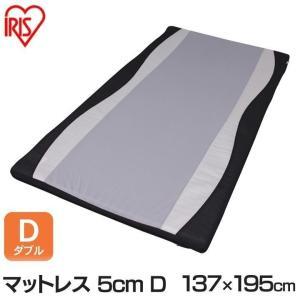(在庫処分)匠眠 ハイキューブマットレス 5cm D MAH5-D アイリスオーヤマ|joylight