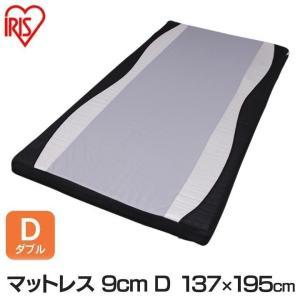 (在庫処分)匠眠 ハイキューブマットレス 9cm D MAH9-D アイリスオーヤマ|joylight