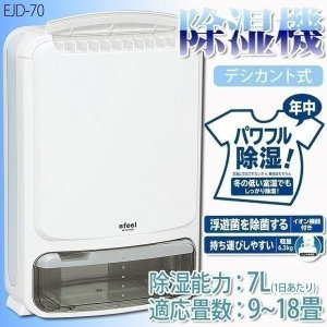 除湿機 デシカント式 EJD-70 人気|joylight