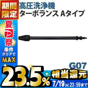 高圧洗浄機 別売ターボランス(Aタイプ) G07 アイリスオーヤマ