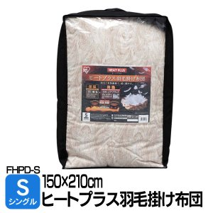 (在庫処分)アウトレット ヒートプラス羽毛掛け布団 シングル FHPD-S アイリスオーヤマの写真