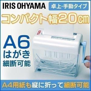 シュレッダー 家庭用 アイリスオーヤマ 手動 卓上 コンパクト H62ST|joylight