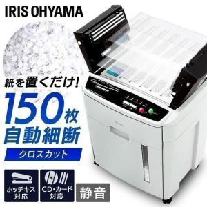 シュレッダー 業務用 アイリスオーヤマ オフィス 電動 大容量 AFS150C-H|joylight