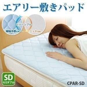 (在庫処分)アウトレット エアリー敷きパッド CPAR-SD ブルー アイリスオーヤマ joylight