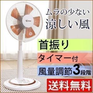 扇風機 人気 EFA-32-W/T|joylight