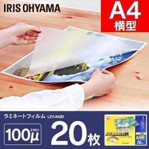ラミネートフィルム横型 A4 20枚入 100μm LZY-A420|joylight