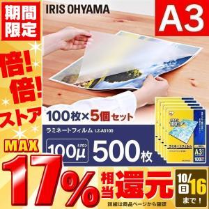 ラミネーター フィルム ラミネートフィルム A3サイズ LZ-A3500 500枚入 100μm(アイリスオーヤマ)|joylight