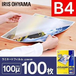 ラミネートフィルム B4サイズ LZ-B4100 100枚入 100μm(アイリスオーヤマ)  人気|joylight