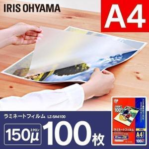 ラミネーター フィルム ラミネートフィルム A4サイズ 100枚 LZ-5A4100 150μm(アイリスオーヤマ) 人気|joylight