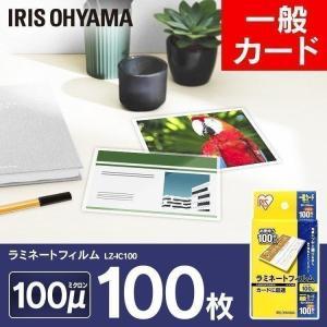 ラミネートフィルム100マイクロメーター 一般カードサイズLZ-IC100|joylight