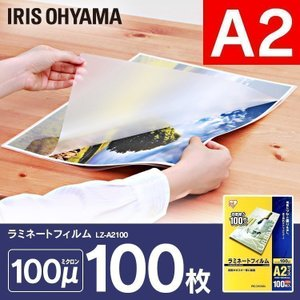 ラミネートフィルム100マイクロメーター A2サイズLZ-A2100|joylight