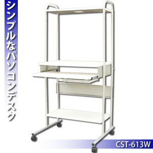 コムサイトパソコンデスク CST-613W joylight 02