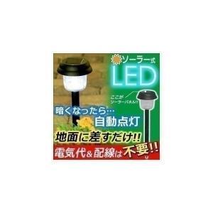 アウトレット LED ガーデンライト ソーラーライト 防犯灯 防犯ライト GSL-P1W 人気|joylight