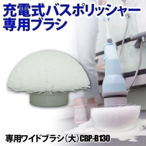 充電式バスポリッシャー専用ワイドブラシ(大)