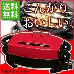 アウトレット フィッシュロースター マルチロースター EMR-1100 アイリスオーヤマ 魚焼き器 人気|joylight