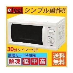 (在庫処分)電子レンジ 調理器具 アイリスオーヤマ 700W EMO-706 EMO-705 人気|joylight