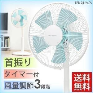 扇風機 人気 EFB-31-W/A|joylight