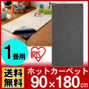 ホットカーペット 1畳用HC-1H アイリスオーヤマ|joylight